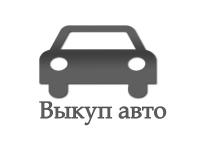 ПродайАвто62 - автовыкуп в Рязани. Автоломбард