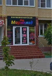 """Мармелад"", эконом парикмахерская"